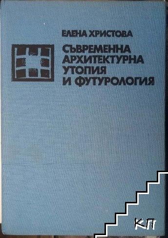 Съвременна архитектурна утопия и футурология