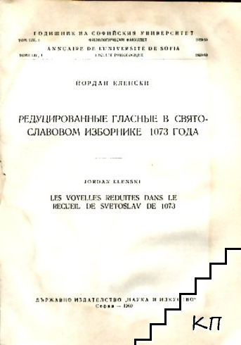 Редуцированные гласные в Святославовом изборнике 1073 года