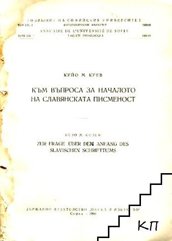 Към въпроса за началото на славянската писменост