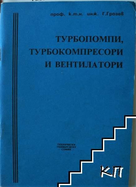Турбопомпи, турбокомпресори и вентилатори