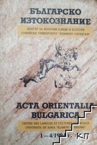 Българско изтокознание. Бр. 1-4 / 1994