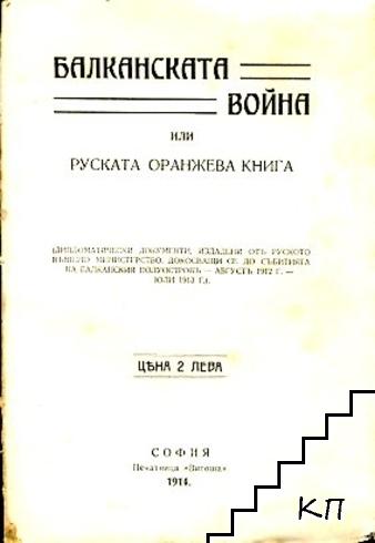 Балканската война или Руската оранжева книга