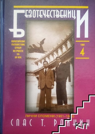 Безотечественици. Том 4: Политическо пътешествие срещу ветровете на XX век