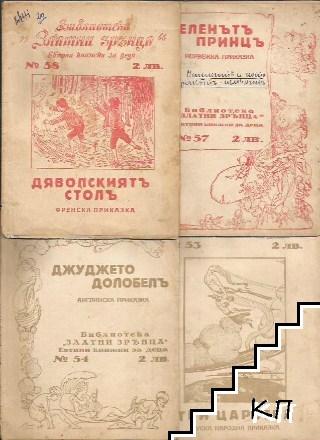"""Евтини книжки за деца. Библиотека """"Златни зрънца"""". Кн. 53-54, 57-58"""