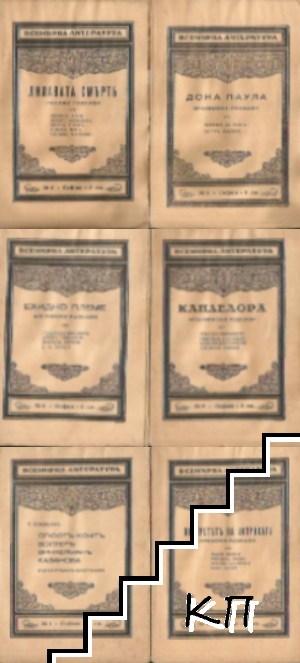 Всемирна литература. Кн. 1, 5-9 / 1938