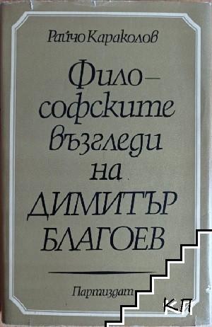 Философските възгледи на Димитър Благоев