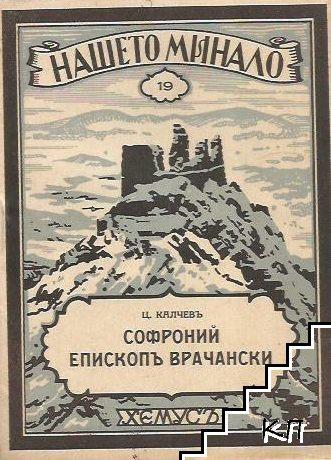 Софроний, Епископъ Врачански
