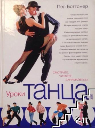 Уроки танца: Смотрите, читайте, занимайтесь!