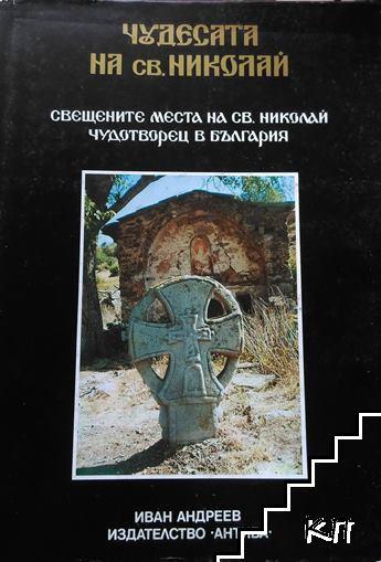 Чудесата на св. Николай. Свещените места на св. Николай Чудотворец в България