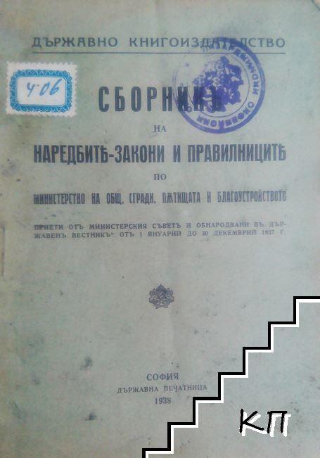 Сборникъ на наредбите-закони и правилниците по Министерство на общ. сгради, пътищата и благоустройството