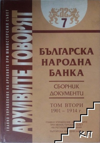Българска народна банка. Том 2: 1901-1914 г.