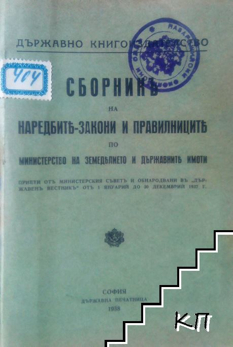 Сборникъ на наредбите-закони и правилниците по Министерство на земеделието и държавните имоти