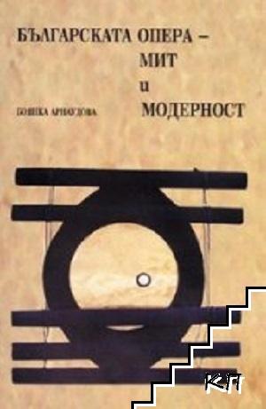 Българската опера - мит и модерност