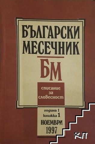 Български месечник. Бр. 1 / 1997