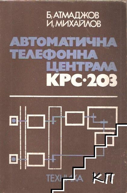 Автоматична телефонна централа КРС-203