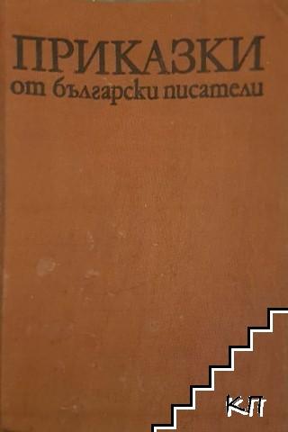 Приказки от български писатели / Разкази за деца от български писатели