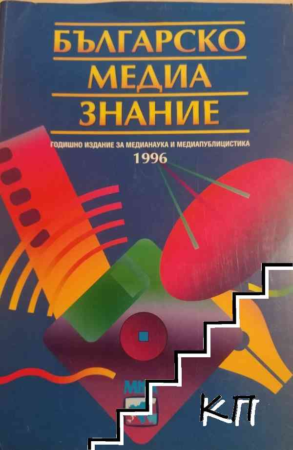Българско медиазнание. Том 1