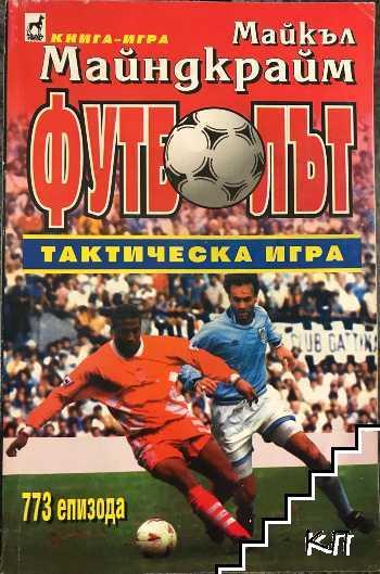 Футболът - тактическа игра