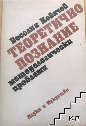 Теоретично познание - методологически проблеми