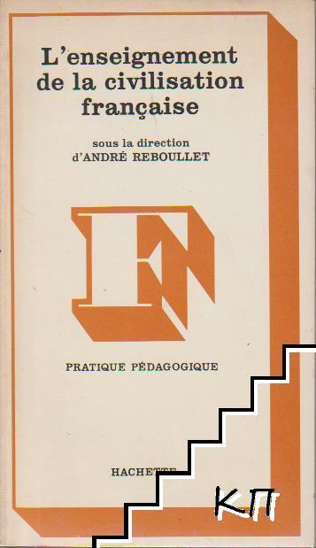 L'enseignement de la civilisation française