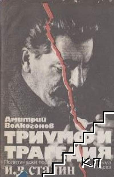 Триумф и трагедия. Книга 1
