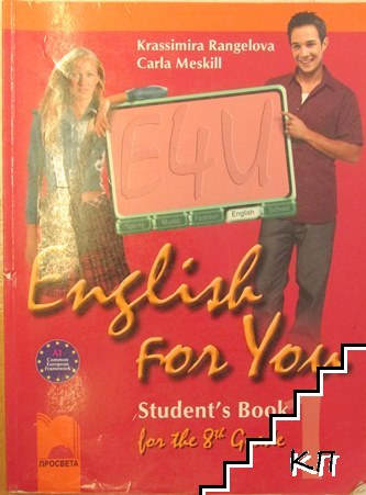 """English for You. Student""""s book 1 for the 8th grade. A1"""