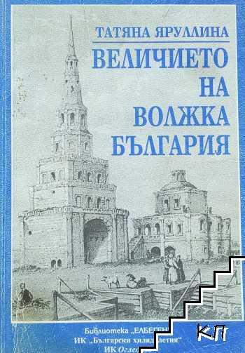 Величието на Волжка България