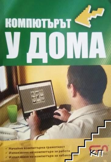 Компютърът у дома