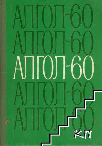 АЛГОЛ-60