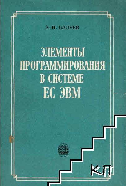 Элементы программирования в системе ЕС ЭВМ