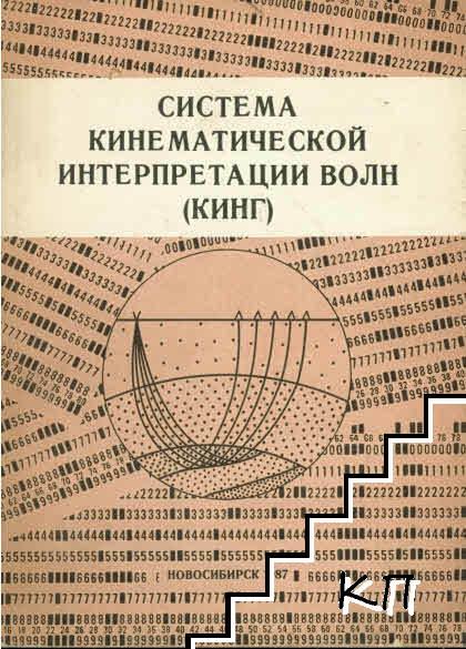 Система кинематической интерпретации Волн (Кинг)