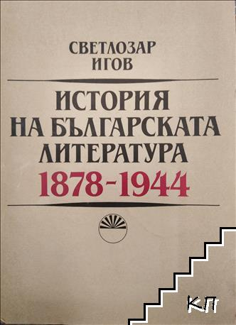 История на българската литература: 1878-1944