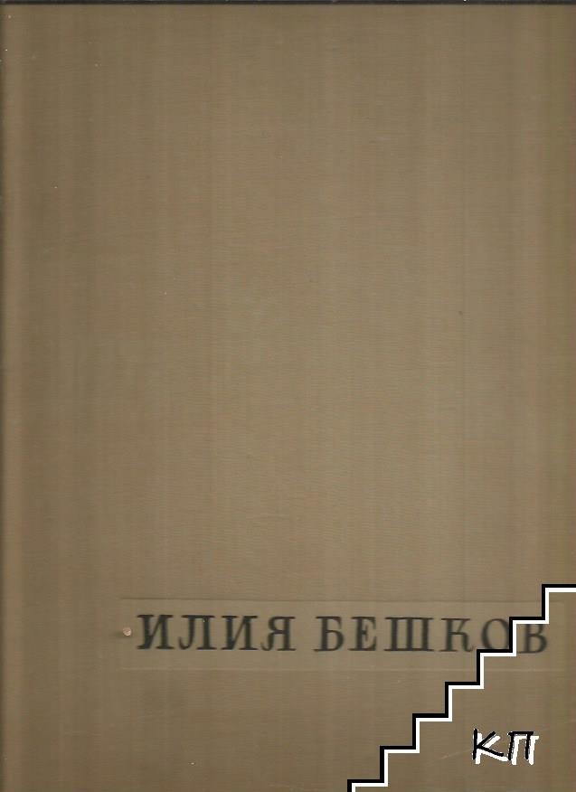 Рисунки и карикатури от Илия Бешков