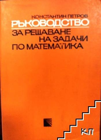 Ръководство за решаване на задачи по математика. Част 1: Планиметрия