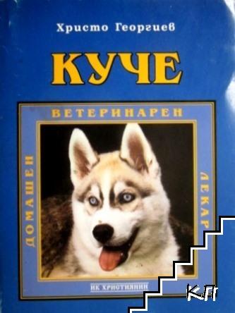 Домашен ветеринарен лекар. Куче