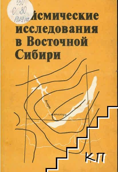 Сейсмические исследования в Восточной Сибири