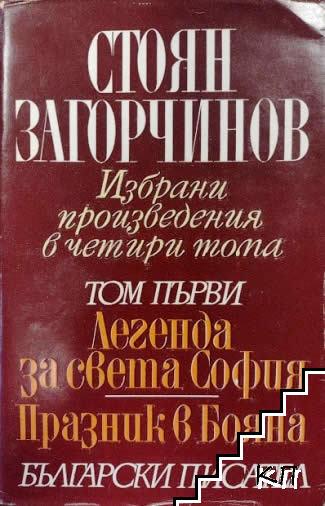 Избрани произведения в четири тома. Том 1: Легенда за Света София; Празник в Бояна