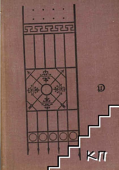 Кузнецкий мост. В трех книгах. Книга 1-2