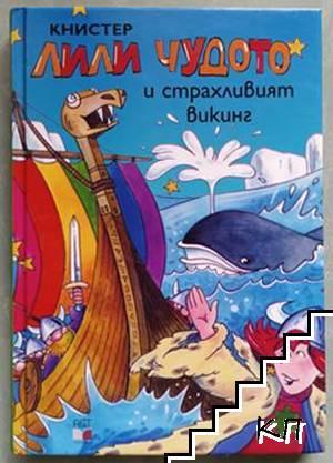 Лили чудото и страхливият викинг