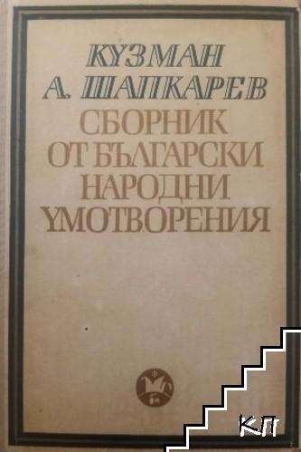 Сборник от български народни умотворения в четири тома. Том 1-2