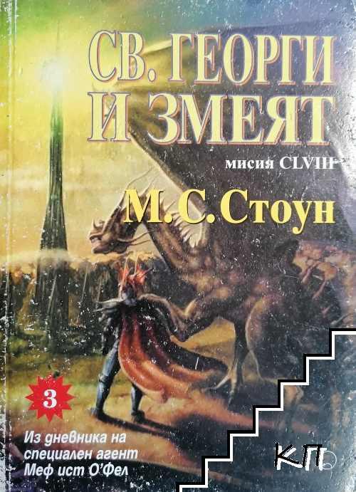 Св. Георги и змеят. Книга 3