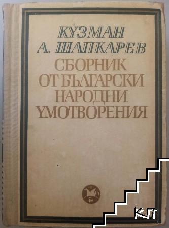 Сборник от български народни умотворения в четири тома. Том 1: Обредни песни, народни обичаи