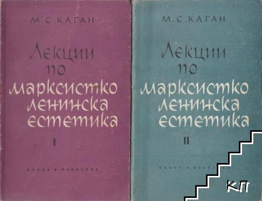Лекции по марксистко-ленинска естетика. Част 1-2
