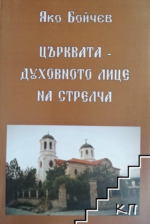 Църквата - духовното лице на Стрелча