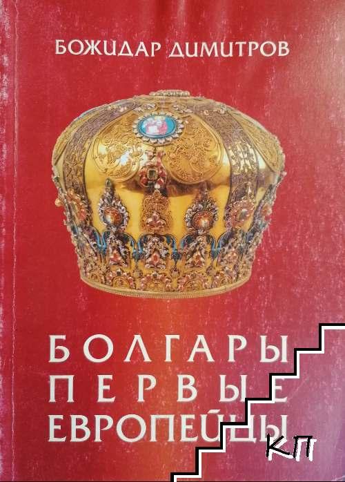 Болгары - первые европейцы