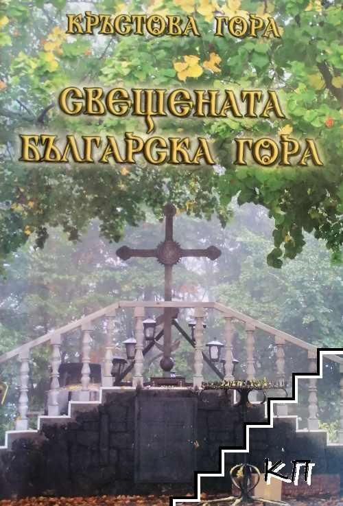 Свещената българска гора. Кръстова гора