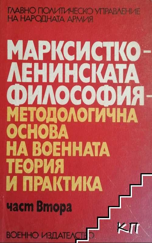 Марксистколенинската философия. Част 2: Методологична основа на военната теория и практика