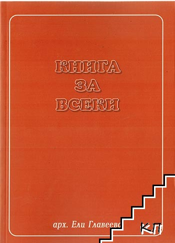 Книга за всеки