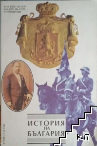 История на България за 11. клас на СОУ и 2. курс на СПТУ и техникуми