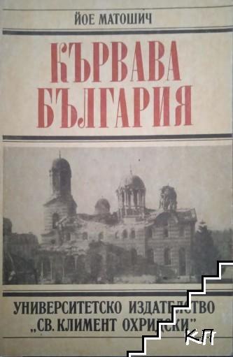 Кървава България